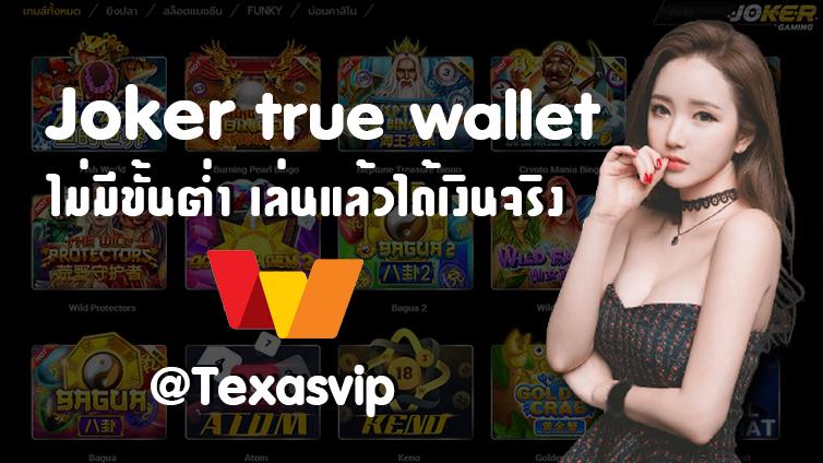 Joker true wallet ไม่มีขั้นต่ำ
